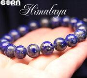 AAAヒマラヤ産ラピスラズリ10mm一連ブレスレットパワーストーン天然石ブレスレット【ヒマラヤ】<R>◆