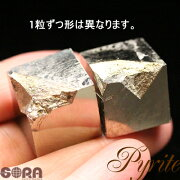 金運祈願パワーストーンパイライト(スペイン産)原石17mm約25g置物天然石