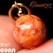 【訳あり】チャームAAAAAシナゼツ(アゾゼオ)10mmパワーストーン天然石