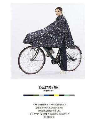 自転車用レインコートチャリーポンポン2018CHALLYPONPON自転車レインポンチョポンチョW.P.C.wpcレディースレインウェア