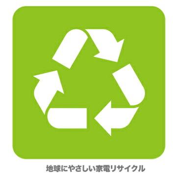 《地球に優しい・家電リサイクル》洗濯機・衣類乾燥機家電リサイクルサービス