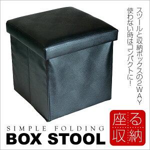 ≪SP≫ イスと収納BOXが1つになって便利♪ 座る収納 スツール収納ボックス …