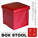 送料無料! イスと収納BOXが1つになって便利♪ 座る収納 スツール収...