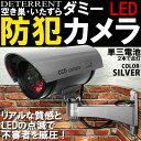 低コストで防犯対策 ダミーカメラ LED点滅/リアルな質感で...