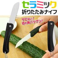 折りたたみセラミックナイフ