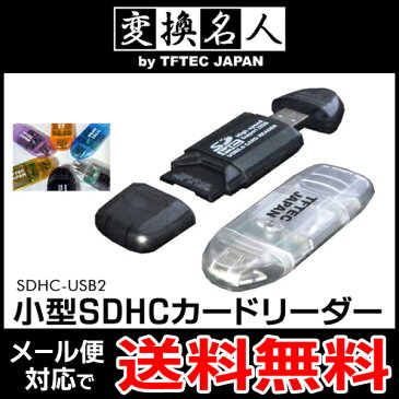 送料無料 ( メール便 ) 変換名人 4571284889729 小型SDHCカードリーダー SDHC 32GB対応 超高速 20MB/sec 送料無料 送料込 ◇ SDHC-USB2