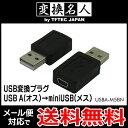 送料無料 ( メール便 ) 変換名人 4571284889057 USB変換プラグ USB A(オス) → miniUSB(メス) 送料込 ◇ USBA-M5BN