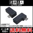 送料無料 ( メール便 ) 変換名人 4571284882515 USB変換プラグ mini5pin → microUSB 右L型 (フル結線) 5芯+シールド 送料込 ◇ USBM5-MCRLF