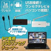パソコン ワンセグテレビ ワンセグテレビチューナー コネクタ ワンセグ チューナー ポータブル ワンセグチューナー