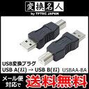 送料無料 ( メール便 ) 変換名人 4571284887947 USB変換プラグ USB A(オス) → USB B(オス) 送料込 ◇ USBAA-BA