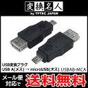 送料無料 ( メール便 ) 変換名人 4571284886322 USB変換プラグ USB A(メス) → microUSB(オス) 送料込 ◇ USBAB-MCA