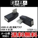 送料無料 ( メール便 ) 変換名人 USB2.0 L型 変換プラグ USB A 左L型 4571284886360 送料込 ◇ USBA-LL