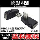 送料無料 ( メール便 ) 変換名人 USB2.0 L型 変換プラグ USB A 右L型 4571284886377 送料込 ◇ USBA-RL