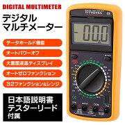 デジタル テスター ホールド バッテリー デジタルマルチメーター