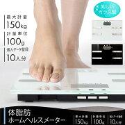 デジタル おしゃれ コンパクト ダイエット インテリア デジタルヘルスメーター