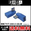 送料無料 ( メール便 ) 変換名人 4571284886346 変換プラグ USB3.0 A左L型 送料込 ◇ USB3A-LL