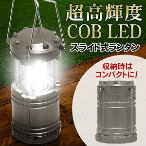 驚異の明るさ! COB 強力LEDランタン スライド式 吊り下げもOK 【検索: 釣り アウト…