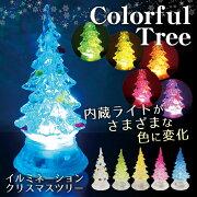 チェンジ クリスマスツリー おもちゃ クリスマス パーティー ミニサイズ イルミネーション インテリア カラフル