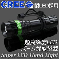 CREEズームライトXP1