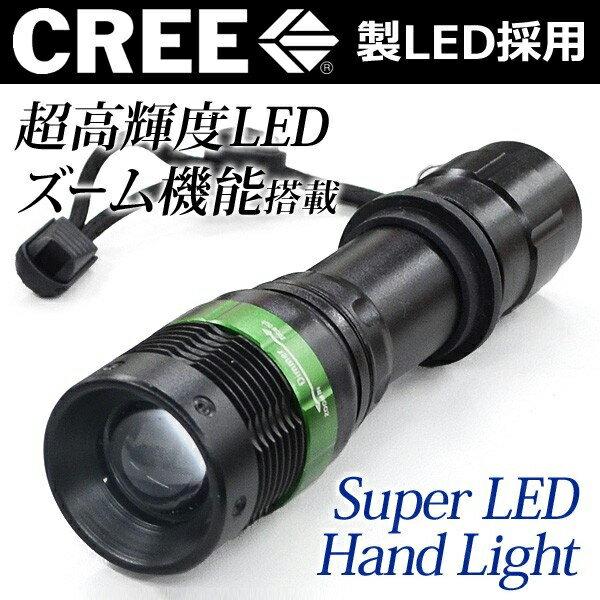 CREE社LED採用 ズーム機能搭載 ハイパワー LEDハンドライト 超高輝度 広範囲照射 HIGH/LOW/点滅 ストラップ付き アウトドア特集 ◇ CREE ズームライト XP1