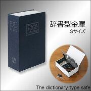 辞書型金庫Sサイズ