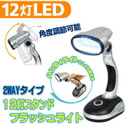 12灯LEDスタンドライトA