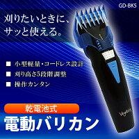 電動バリカンGD-BK5