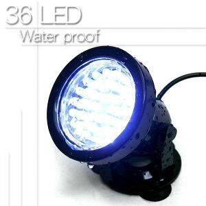 送料無料! 完全防水 36LED 防水スポットライト 白 水槽用照明に使える! 防水仕様 吸盤…