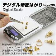 秤SF-700