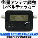 簡易日本語マニュアル付属 BS / CS110°/ スカパー対応 アン...
