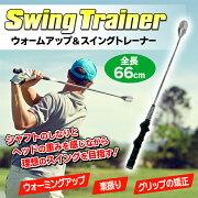 グリップ スイング トレーニング ウォーミングアップ スウィング ウォーム ビギナー トレーナー