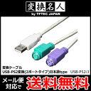 送料無料 ( メール便 ) 変換名人 4571284889163 変換ケーブル USB-PS2変換(2ポートタイプ)日本語type PS2の日本語キーボード/マウスをUSBに! 送料込 ◇ USB-PS2/J