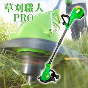 草刈り職人PRO
