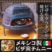 ピザ窯チムニー