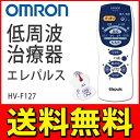 送料無料! OMRON オムロン 低周波治療器 エレパルス HV-F1...