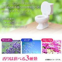 トイレの消臭香スプレー