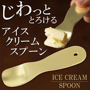 スプーン アルミニウム スクープ なめらか カトラリー アイスクリーム