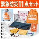 非常用持ち出し袋 【11点セット】 緊急対策 防災セット L...