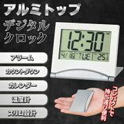 折りたたみ デジタル おしゃれ アラーム タイマー カレンダー コンパクト 持ち運び トラベルウォッチ 目覚まし 置き時計 ポータブル インテリア クロック
