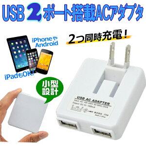 送料無料 ( メール便 ) USB2ポート搭載 USB-ACアダプター 2台同時充電OK 海外でも使用可能 コンパクト 薄型設計 スマホ/iPhone充電に スマホ特集 【 スマートフォン アイフォン 家庭用 変換アダプ
