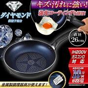 ダイヤモンド コーティング フライパン ラクラク キッチン