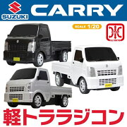 ライセンス キャリィ ラジコンカー ファンクション トラック キャリー おもちゃ コレクション プレゼント