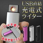 ライター おしゃれ デザイン バッテリー