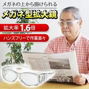 メガネ型拡大鏡K