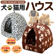 小型犬&ネコハウス