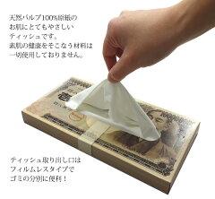 1億円ボックスティッシュ?108円で買えてウケる面白グッズ!