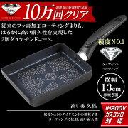 ダイヤモンド コーティング フライパン ガスコンロ キッチン