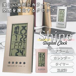 デジタル インテリア 置き時計 おしゃれ アラーム カレンダー タイマー クロック 目覚まし シャインカラー