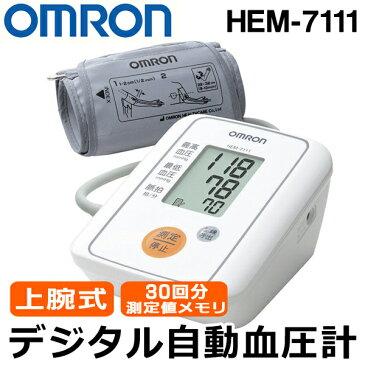 送料無料! オムロン デジタル自動血圧計 上腕式 一人でも使いやすい!スイッチ一つで簡単操作 大きく見やすい 30回分測定記録【 OMRON デジタル血圧計 血圧測定器 健康管理 家庭用 敬老の日 】 送料込 ◇ 血圧計 HEM-7111
