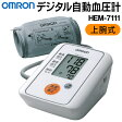 新着! オムロン デジタル自動血圧計 上腕式 一人でも使いやすい!スイッチ一つで簡単操作 大きく見やすいデジタル表示 30回分の測定記録 【検索: OMRON デジタル血圧計 血圧測定器 敬老の日 健康管理 体温計 計測器 家庭用 】 ◇ 血圧計 HEM-7111